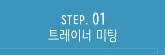 pt_step_001