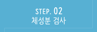 pt_step_02