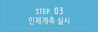 pt_step_03