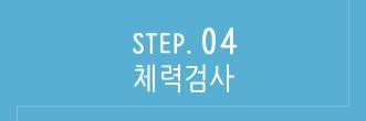 pt_step_04