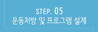 pt_step_05