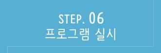 pt_step_06