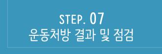 pt_step_07